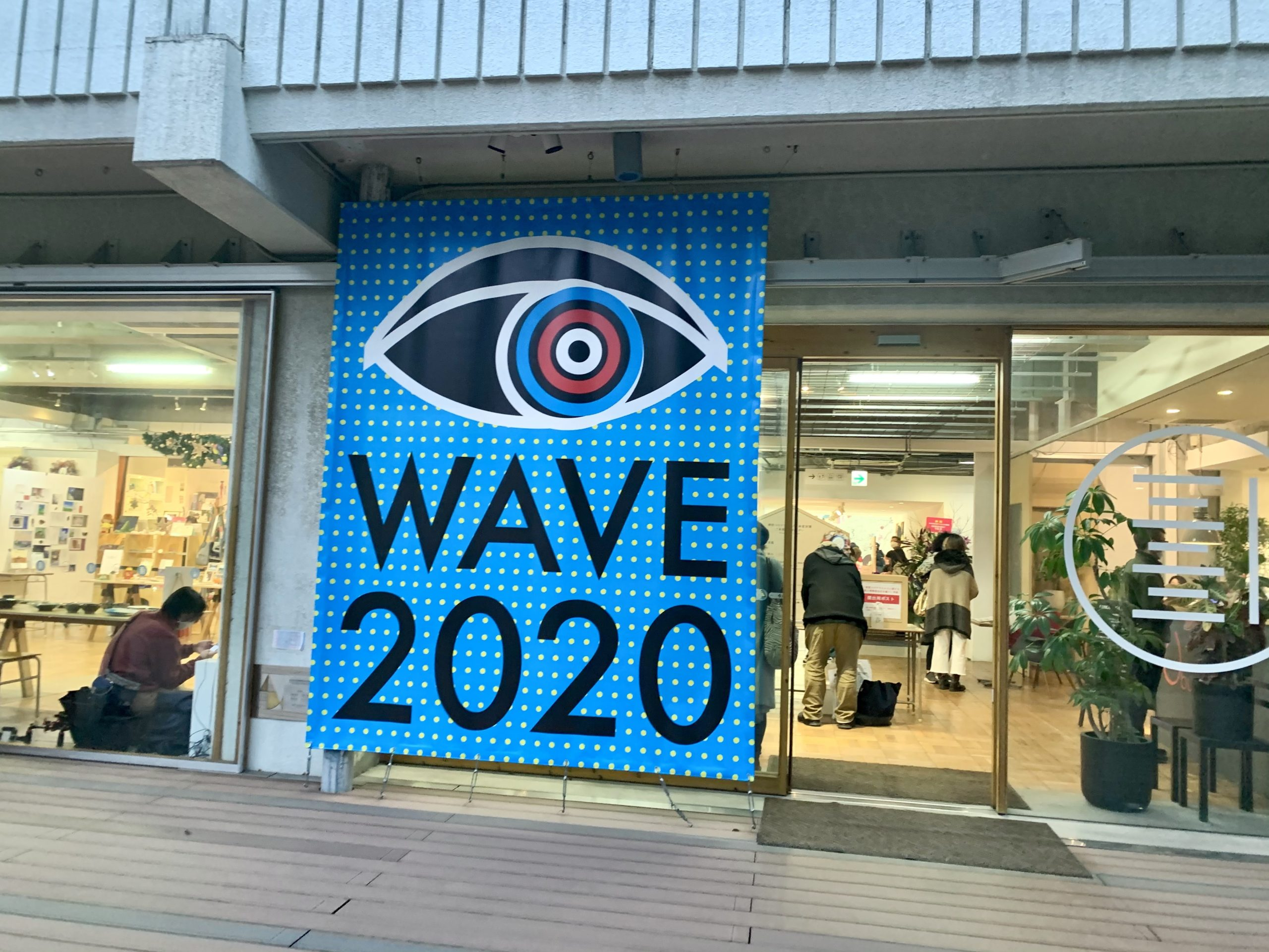 「WAVE2020」